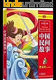 中国民间故事(全彩青少版) (最畅销中外名著名家导读本 15)