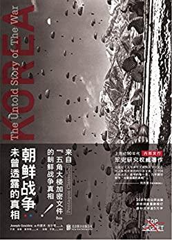 """""""朝鲜战争 : 未曾透露的真相(精装典藏版)"""",作者:[约瑟夫·古尔登, 于滨, 谈锋, 蒋伟明]"""