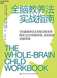全脑教养法实战指南(《全脑教养法》官配训练手册,全脑养成必备工具书,全球知名脑科学家丹尼尔·西格尔5年实践精华,每天30分钟看学练,轻松构建全脑思维)
