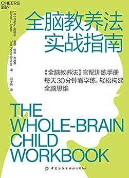 """""""全脑教养法实战指南(《全脑教养法》官配训练手册,全脑养成必备工具书,全球知名脑科学家丹尼尔·西格尔5年实践精华,每天30分钟看学练,轻松构建全脑思维)"""",作者:[丹尼尔·西格尔, 蒂娜·佩恩·布赖森]"""