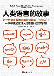 """人类语言的故事(为什么大多数语言都管妈妈叫""""mama""""?一本书满足你对人类语言的全部好奇!)"""