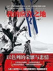 我的應許之地:以色列的悲情與榮耀(完整圖文版)