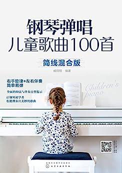 """""""钢琴弹唱儿童歌曲100首"""",作者:[臧翔翔]"""