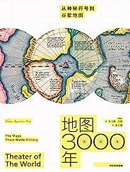 地图3000年:从神秘符号到谷歌地图(从绘制一个村庄到整个宇宙,讲述3000年地图发展史。展现人类了不起的探索——我们曾经在哪里,又将去往何方。)