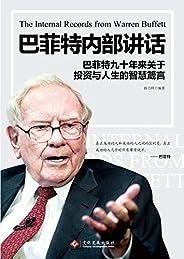 巴菲特内部讲话【巴菲特九十年来关于投资与人生的智慧箴言!】