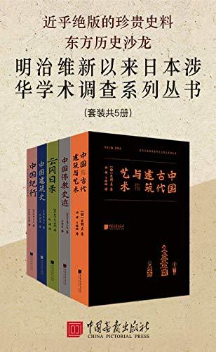 明治维新以来日本涉华学术调查系列丛书(套装共5册)