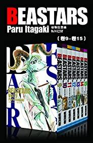 BEASTARS 動物狂想曲(第2部:卷9~卷15) (豆瓣9.1分,近5w人評論,日本新銳漫畫家板垣巴留的經典作品,一部動物版青春人性劇!一部你看了就會愛上的人氣漫畫!)