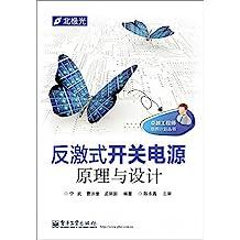 反激式开关电源原理与设计 (卓越工程师培养计划丛书)
