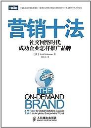 营销十法:社交网络时代成功企业怎样推广品牌(图灵图书)