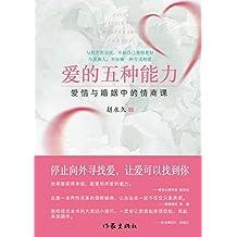 爱的五种能力 学习爱,学会爱,领悟爱情真谛 爱情与婚姻中的情商课 资深婚姻家庭咨询师赵永久代表作