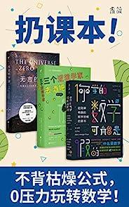 扔课本系列02:拯救数学(高效理解数学思维!0压力玩转数学!)(套装共3册)