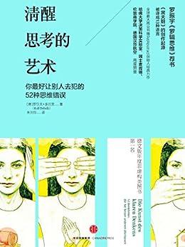 """""""清醒思考的艺术(完整图文版)"""",作者:[【德】罗尔夫•多贝里, 朱刘华]"""