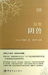 陰獸(日漢對照全譯本) (世界文學經典珍藏館系列)