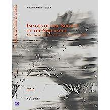景观社会的图像——20世纪90年代以来的欧洲绘画研究