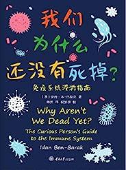 """我们为什么还没有死掉—免疫系统漫游指南(樊登推荐!附赠音频课!) (""""认识你自己""""书系)"""