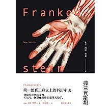 弗兰肯斯坦(世界上第一部真正意义上的科幻小说,精彩堪比热门美剧《西部世界》) (译林幻系列)