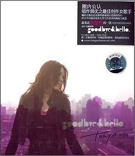 蔡健雅:Goodbye & Hello(CD)