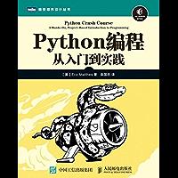 Python编程 从入门到实践 (图灵程序设计丛书)【常年排名美亚及国内亚马逊编程入门类榜首,豆瓣评分9.1,帮助零基础…