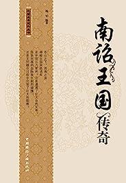 北望长安系列丛书:南诏王国传奇