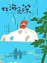 比海更深【豆瓣评分8.6!71届戛纳电影节金棕榈奖《小偷家族》导演是枝裕和温情代表作《比海更深》原著小说,《步履不停》姊妹篇】