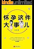 怀孕这件大事儿(北京妇产医院内分泌科、知乎优秀妇产科答主、中国首家卵巢组织冻存库组建团队核心技术成员杜小溪分享只有妇产科…
