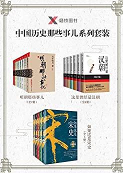 """""""中国历史那些事儿系列套装:明朝那些事儿(全7册)、这里曾经是汉朝(全6册)、如果这是宋史(全5册)"""",作者:[当年明月, 月望东山, 高天流云]"""