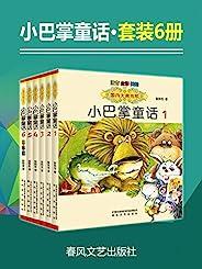小巴掌童话套装1-6册 培养孩子成长品格的暖心童话
