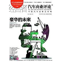 汽车商业评论:中国汽车的意见领袖(2014年10月刊)