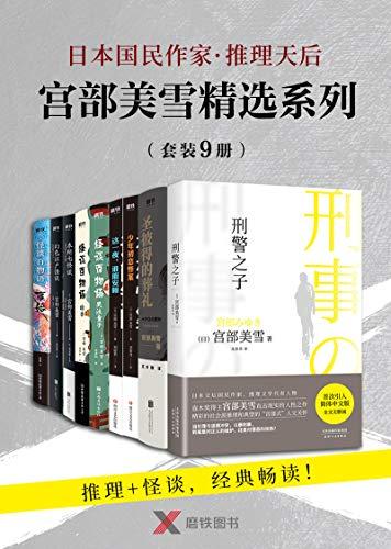 宫部美雪精选系列套装(全套9册)