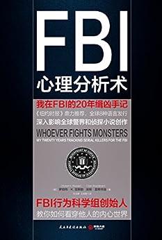 """""""FBI心理分析术:我在FBI的20年缉凶手记(FBI心理分析必读经典!美国精神病学和法律协会联合推荐!) (博集成功法则系列)"""",作者:[(美)罗伯特•K.雷斯勒, (美)汤姆•夏希特曼, 马玉卿, 王晓雪]"""