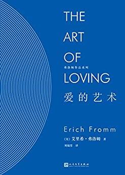 """""""爱的艺术(社会心理学大师艾里希·弗洛姆经典著作,打开现代人的心理困局与深层迷思,找回属于每个人幸福生活的密钥。) (弗洛姆作品系列)"""",作者:[[美]艾里希·弗洛姆]"""