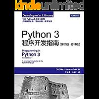 Python 3程序开发指南(第2版 修订版)(异步图书)
