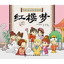 中国四大古典名著连环画——红楼梦
