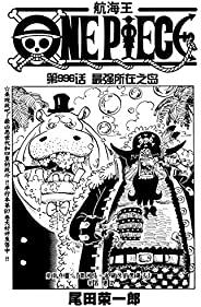 航海王/One Piece/海賊王(第996話:最強所在之島)
