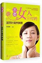 不老女人三付药:滋阴补肾养脾胃