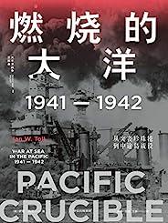 """燃烧的大洋:1941—1942,从突袭珍珠港到中途岛战役(被誉为""""军事史的巅峰""""21世纪太平洋战争史集大成之作,海军史专家十余年打磨的2500页巨著,一战奠定亚太格局至今)"""