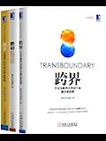 跨界经典系列共3册(《教训》、《跨界》、《掘金》)