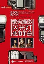 数码摄影闪光灯使用手册