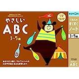 Kumon公文 舒缓笔记本 亲和的ABC