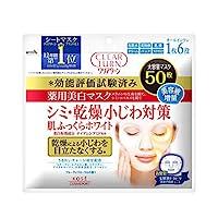 KOSE コーセー クリアターン 薬用美白 肌ホワイト マスク 50枚 フェイスマスク (醫薬部外品)