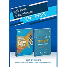 A Guide to the Project Management Body of Knowledge (PMBOK(R) Guide-Sixth Edition / Agile Practice Guide Bundle (HINDI) (English Edition)