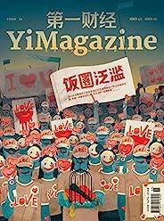 第一財經 月刊 2020年11期