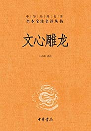 文心雕龙--中华经典名全本全注全丛书 (中华书局)