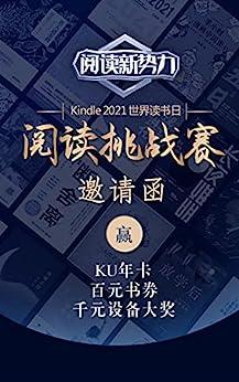 """""""""""阅读新势力"""" Kindle 2021世界读书日阅读挑战赛邀请函"""",作者:[Kindle]"""