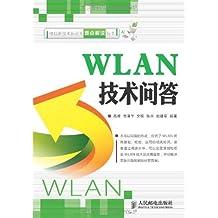 WLAN技术问答 (电信新技术新业务要点解读丛书)