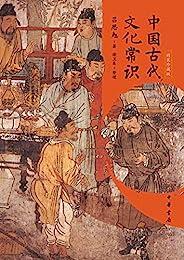 中国古代文化常识(精装珍藏版) (中华书局)