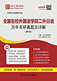 全国名校外国语学院二外日语历年考研真题及详解(第6版)