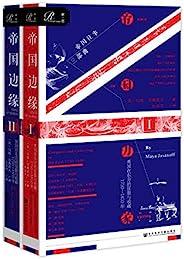 帝国边缘:英国在东方的征服与收藏:1750—1850年(全2册)(帝国往事两部曲,东印度公司的克莱武、商博良等文物收藏家在古埃及印度的收藏史,一部与法兰西帝国史相伴相随的大英帝国主义史) (索恩系列)
