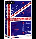 帝国边缘:英国在东方的征服与收藏:1750—1850年(全2册)(帝国往事两部曲,东印度公司的克莱武、商博良等文物收藏家…