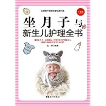 坐月子与新生儿护理全书(最贴心的坐月子和护理新生儿指导)